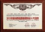 2013年度消费者最喜爱陶瓷十大品牌