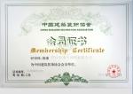 中国建筑装饰协会会员