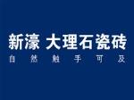 广东昊晟陶瓷有限公司