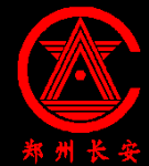 河南省郑州长安电熔耐火材料有限公司