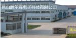 昆山腾尔辉电子科技有限公司