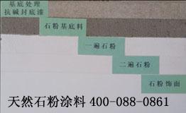 供应天然石粉涂料石粉墙面石粉厂家优惠