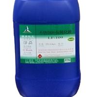 厂家长期供应镁合金漂白剂 环保高效
