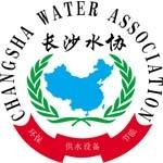 长沙水协供水设备有限公司