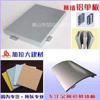 金属铝合金幕墙专用铝单板多色供应