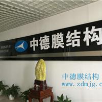 深圳市中德膜结构有限公司
