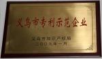 义乌市专利示范企业