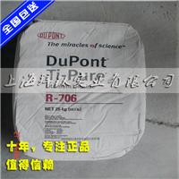 杜邦R706金红石型钛白粉