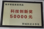 科技创新奖50000元