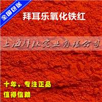 拜耳乐氧化铁红4130