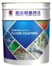 嘉宝莉标准厂房地坪涂装体系
