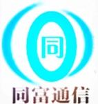 慈溪市同富通信设备厂