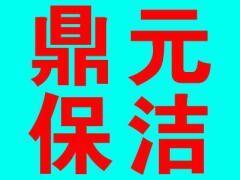 南昌鼎元保洁有限公司