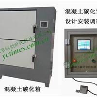 供应专利产品节省CO2型混凝土碳化试验箱