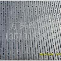 供应不锈钢长孔网