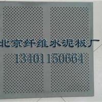 供应防火型fc穿孔吸音天花吊顶板墙板