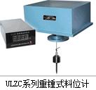供应ULZC重锤式料位计 重锤料位开关