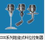 供应阻旋式料位控制器 阻旋式料位计