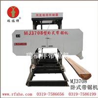 红木加工 MJ3708木工带锯机 龙门锯 瑞福祥