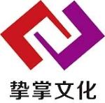 广州市挚掌文化传播有限公司