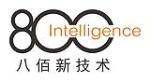 深圳市八佰新技术有限公司