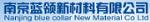南京蓝领新材料有限公司