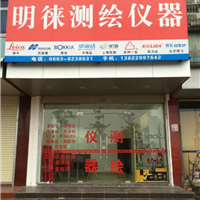东莞华测测绘技术有限公司