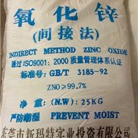 芭蕉牌氧化锌99.7%东莞销售25KG起订