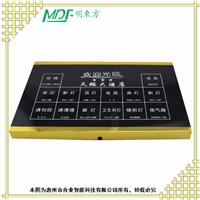 朝阳MDF智能控制系统 客栈智能床控板