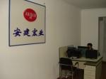 武汉安建宏业建材有限公司