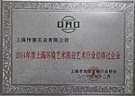 上海环境艺术陈设艺术行业信得过企业