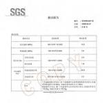 纳唯朗文化石产品SGS检测报告
