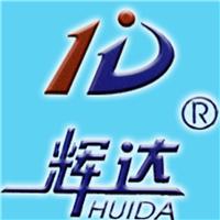 郑州辉达塑胶有限公司