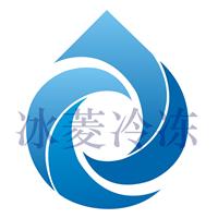 武汉冰菱冷冻科技有限公司