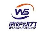 上海武萨机械设备有限公司