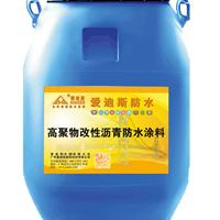 供应高聚物改性沥青防水涂料生产厂家