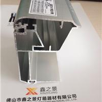 供应拉布灯箱铝型材1