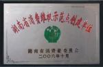 湖南省消费维权示范点创建单位
