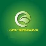 天津百广钢铁贸易有限公司