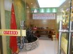 广州建音声学有限公司