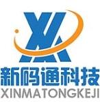 中山市新码通网络电子科技有限公司