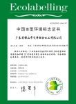 3型环保证书