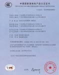 3C强制认证证书