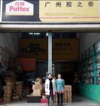 广州胶之帝有限公司