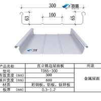 供应铝镁锰直立锁边屋面板