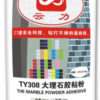供应云力TY308大理石胶粘粉(白色)