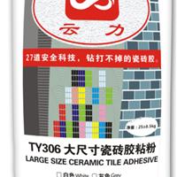 供应云力TY306大尺寸瓷砖胶粘粉(白色)
