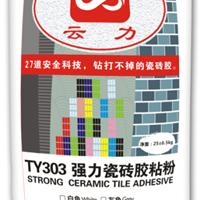 供应云力TY303强力瓷砖胶粘粉(白色)