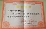 九江市纳税优秀企业