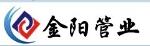 江西金阳管业有限公司南昌办事处